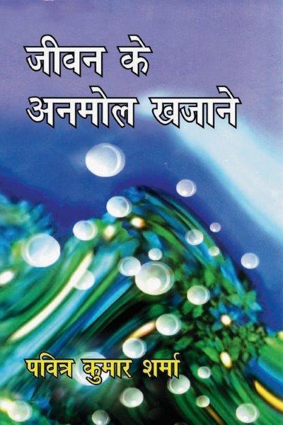 Jeevan Ke Anmol Khajane