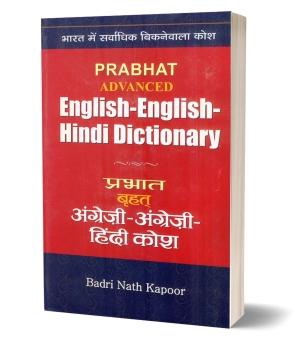 Advanced English Hindi Dictionary