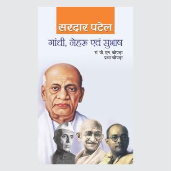 Gandhi, Nehru, Subhash