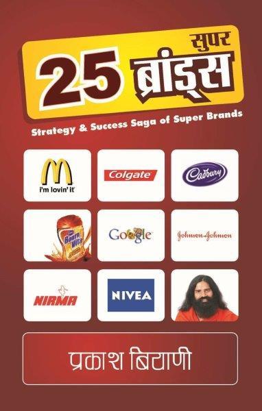 25 Super Brands