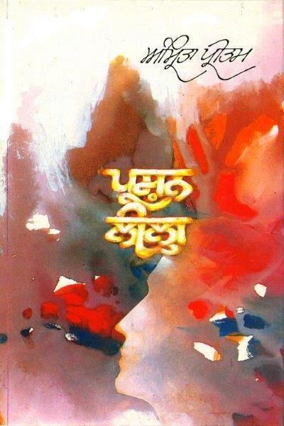 Prashan Leela