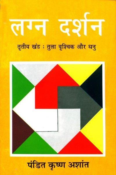 Lagn Darshan Part-III : Tula, Vrishchik Aur Dhanu