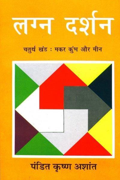 Lagn Darshan Part-IV : Makar, Kumbh Aur Meen