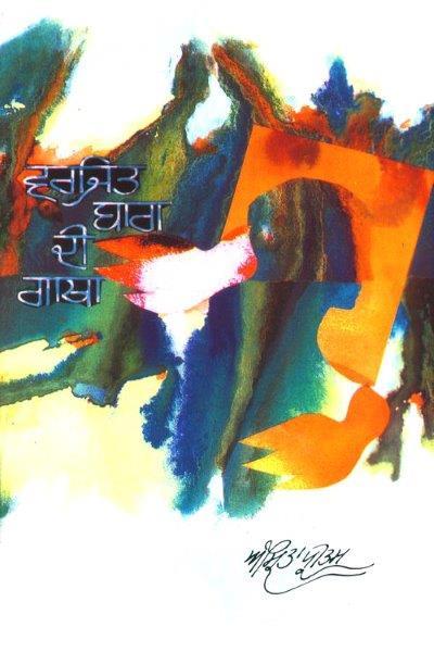 Varjit Bagh Di Gatha