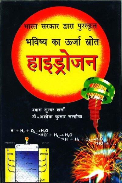 Bhavishya Ka Urja Srot--Hydrogen (Awarded)
