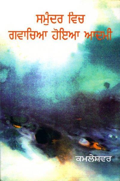 Samunder Vich Gavachia Hoiya Aadmi