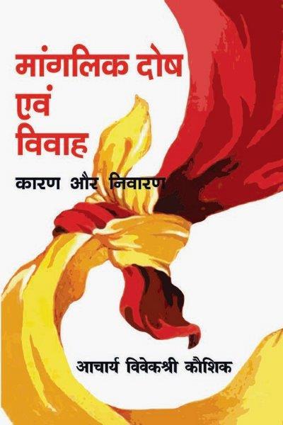 Manglik Dosh Evam Vivah--Karan Aur Nivaran