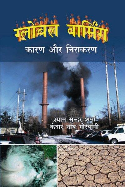 Global Warming--Karan Aur Nirakaran (Awarded)