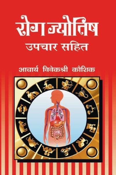 Rog-Jyotish