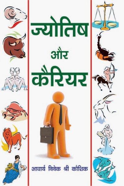 Jyotish Aur Career