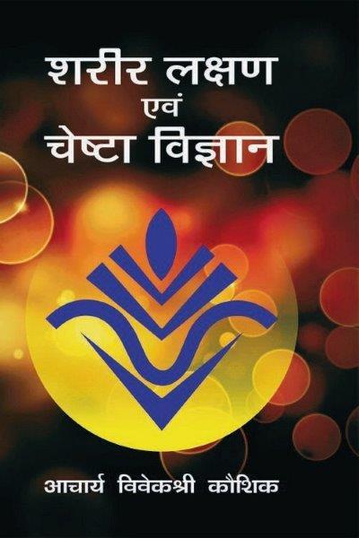 Sharir-Lakshan Evam Cheshta Vigyan (Face & Body Language Reading)