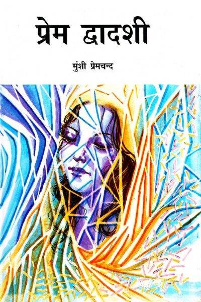 Prem Dwadashi