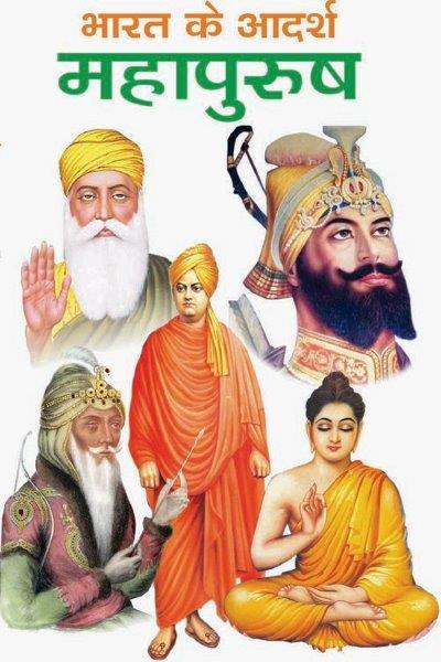Bharat Ke Adarsh Mahapurush