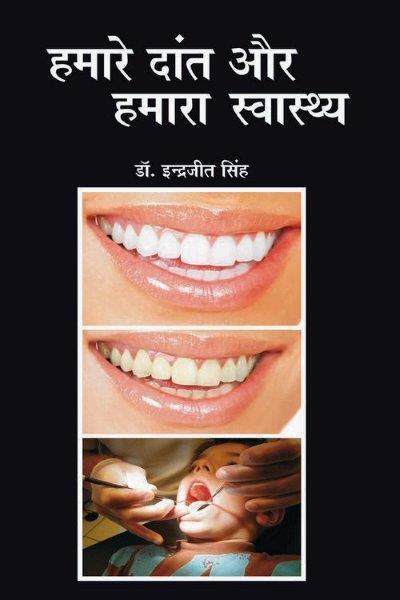 Hamare Daant Aur Hamara Swasthya