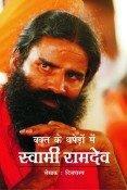 Vakt Ke Thapedon Men--Swami Ramdev