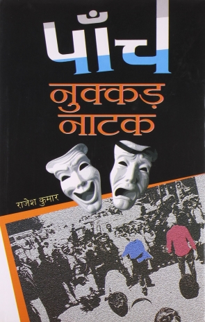 Buy Panch Nukkad Natak By Rajesh Kumar At Lowest Price In India