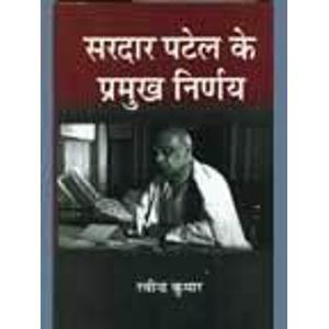 Sardar Patel Ke Pramukh Nirnaye