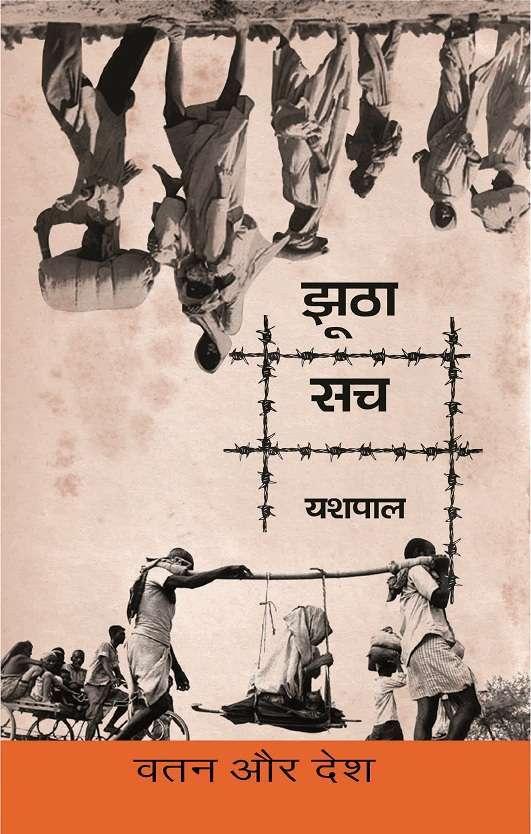 Jhootha Sach : Vatan Aur Desh (Vol. 1)