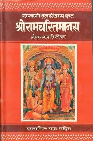 Shri Ramcharitmanas (Pramanik Path Tatha Teeka)