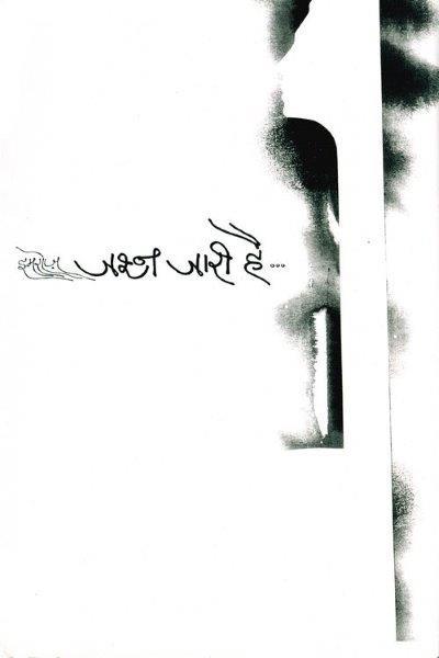 Jashn Zaari Hai