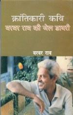 Krantikari Kavi Varvar Rao Ki Jail Diary