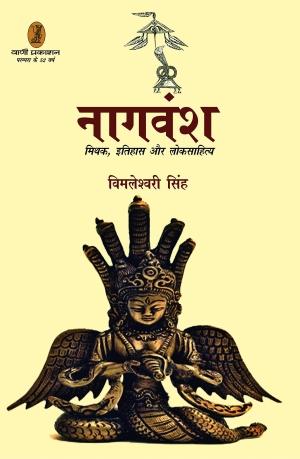 Naagvansha