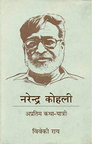 Narendra Kohli : Apritam KathaYatri