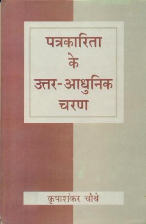 Patrakarita Ke Uttar Adhunik Charan