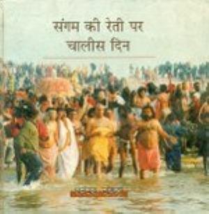 Sangam Ki Reti Par Chalees Din