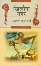 Prayag : Ateet , Vartmaan Aur Bhavishya