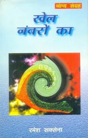Bharat Mein Isai Dharma -Prachartantra