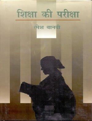 Shiksha Ki Pariksha