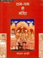 Ram Path Ke Mandir