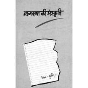 Aatmakatha Ki Sanskriti
