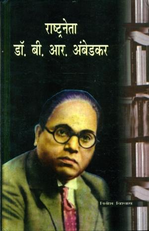 Rashtraneta : Dr. B. R. Ambedkar