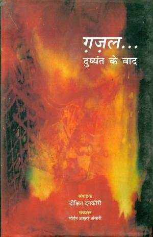 Gazal… Dushyant Ke Baad (3 Volume Set )