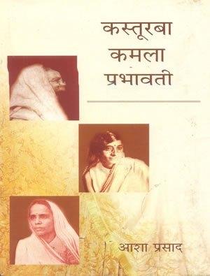 Kasturba , Kamla Prabhawati