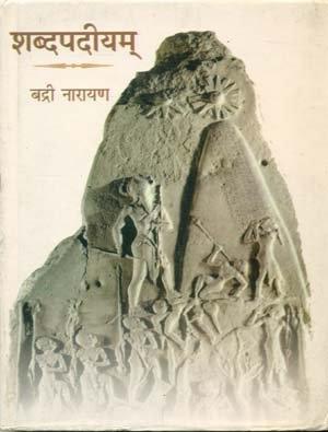 Shabdpadiyam