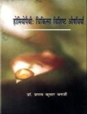 Homeopathy : Chikitsa Vishist Aushadhiyan