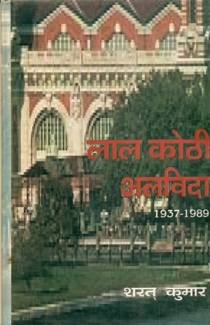 Lal Khothi Alvida