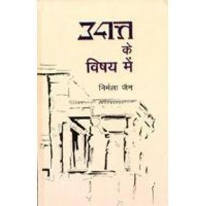 Udatt Ke Vishya Mein