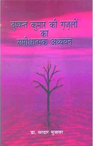Dushyan Kumar Ki Ghazalon Ka Samikshatmak Adhyayan