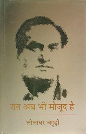 Raat Ab Bhi Maujood Hai
