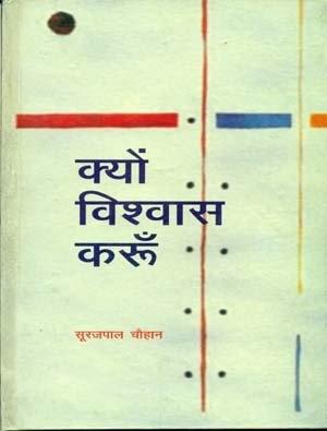 Kyun Vishwas Karoon