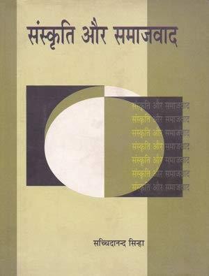 Sanskriti Aur Samajwad