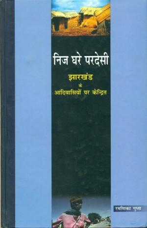 Nij Ghare Pardesi