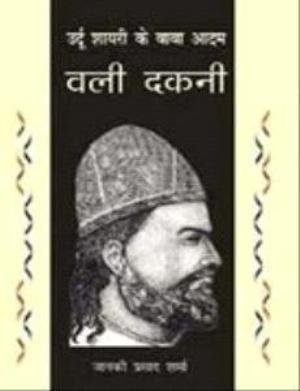 Validakani:Urdu Shairi Ke Baba Adam