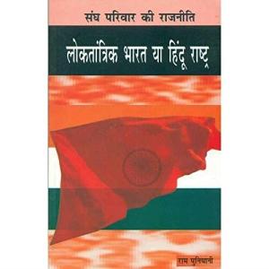 Loktantrik Bharat Ya Hindu Rashtra