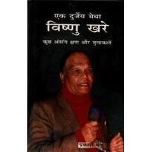 Ek Durjey Medha Vishnu Khare
