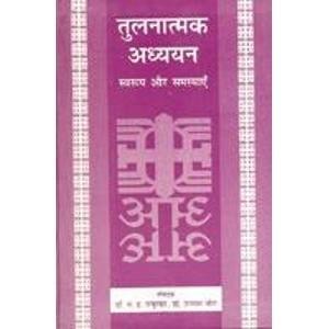 Tulnatmak Adhyayan : Swaroop Aur Samasyayen